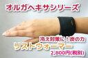 【オルガヘキサ正規販売店】☆メール便で送料無料☆『オルガヘキ...