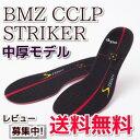 ※新発売【BMZ】【送料無料】人気サッカー専用インソールBM...