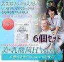 ※新発売【特許取得の乳酸菌♪】『美・乳酸菌H+PREMIUM
