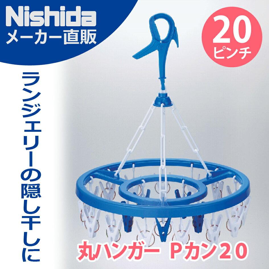 洗濯ハンガー丸ハンガー<Pカン20>Nishida(ニシダ)( ピンチハンガー 物干しハンガー ピンチ付 丈夫 長持ち 下着 隠す 小 小型 小物 ハンカチ 靴下 プラスチック にしだ 西田 )