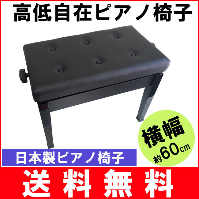 日本製 ピアノ椅子 【送料無料】 高低自在 横幅約60cm 木製脚 黒塗り 甲南 NAW6…...:nishigaku:10000177