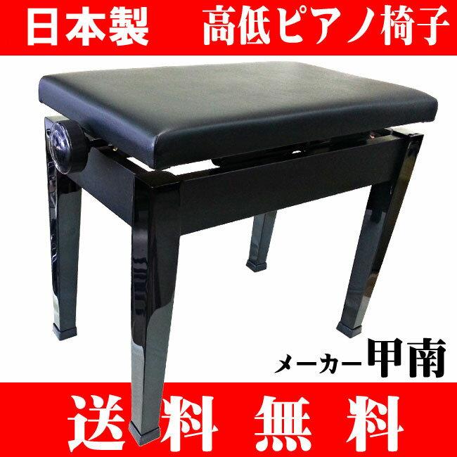 日本製 ピアノ椅子 【送料無料】 高低自在ピアノイス 甲南 P-50...:nishigaku:10000518