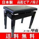 日本製 ピアノ椅子 【送料無料】 高低自在ピアノイス 甲南 P-50