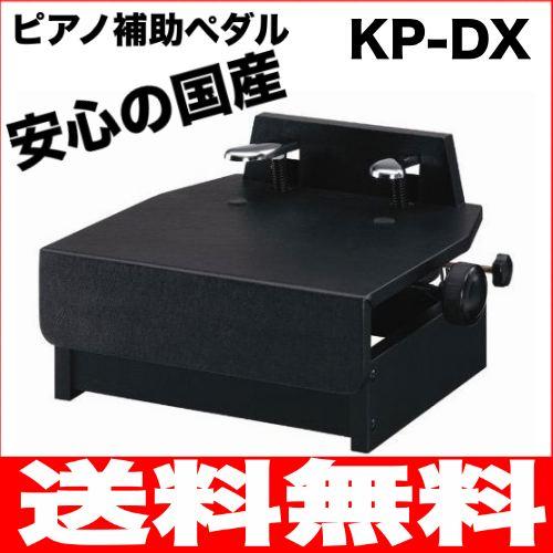 【送料無料】 ピアノ補助ペダル(国産) 甲南 ペダルつき足台:KP-DX...:nishigaku:10000247