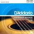 【送料無料・メール便】 DAddario(ダダリオ) アコースティックギター弦 ライト Phosphor Bronze EJ16 【RCP】