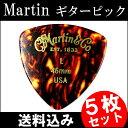 【送料無料 郵便】5枚セット Martin ピック トライアングル(おにぎり) L(ライト ギターピック)0.46mm べっ甲柄ピック