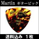 【送料無料 郵便】1枚セット Martin ピック トライアングル(おにぎり) M(ミディアム ギターピック)0.73mm べっ甲柄ピック