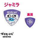 【送料無料 郵便】ジャミラピック1枚/ウルトラ怪獣ロックバンド「ガラモーンズ」ギターピック 円谷プロ