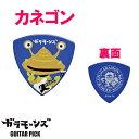 カネゴンピック1枚/ウルトラ怪獣ロックバンド「ガラモーンズ」ギターピック 円谷プロ
