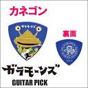 【送料無料 郵便】カネゴンピック1枚/ウルトラ怪獣ロックバンド「ガラモーンズ」ギターピック 円谷プロ