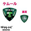 【送料無料 郵便】ケムールピック1枚/ウルトラ怪獣ロックバンド「ガラモーンズ」ギターピック 円谷プロ
