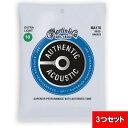Martin アコギ弦アコースティックギター弦セット 3パック Extra Light(010〜047)MA170