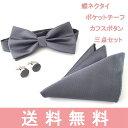 【送料無料 郵便】紳士蝶ネクタイ ポケットチーフ カフスボタン付き 3点セット