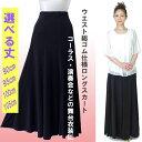 ロングスカート 黒 フレアースカート コーラス・合唱・大正琴 衣装 選べるスカート丈95cm・100cm・105cm 第九コンサートにも