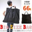 超特大 サイズ ボストンバッグ ビッグバッグ 30kgの重量...