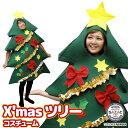 クリスマスツリー コスチューム ツリー 大人用 2762 ウ...