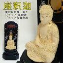 【仏像】新世紀仏像 彩り ブラック 座釈迦 ブラック加賀蒔絵 2.5寸