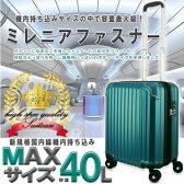 スーツケース 機内持ち込み キャリーケース キャリーバック 送料無料 Sサイズ 旅行カバン 拡張 マチUp機能付き 40L 超軽量 最大 TSA 鍵式 エンボス加工 名入れ