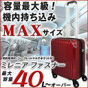 楽天スーツケース専門ラゲッジジャパンスーツケース キャリーケース 小型 S SSサイズ 機内持ち込み マチUp時容量MAX46リットル 拡張 最大 カジュアル人気ケース 1日 2日 3日 コインロッカー対応