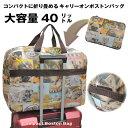 【送料無料】折りたたみボストンバッグ エコバッグ キャリーオン スーツケースのキャリーバーに通して使える優れもの♪旅行用便利アイテム 40L大容量