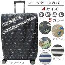 送料無料 スーツケース用 保護カバー スーツケースカバー 旅行用品便利グッズ 傷 汚れ対策 対応しているスーツケースは商品ページをご確認ください