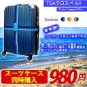 スーツケース TSAベルト (スーツケース同時購入者様1台に1本限り) TSAクロスベルト TSA十字ベルト TSA搭載
