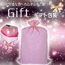 【在庫処分価格】スーツケース同時購入者限り ギフト プレゼント用包装 ラッピング お祝いの贈り物に最適