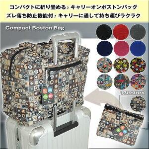 アウトレット キャリーオン 折りたたみ ボストンバッグ スーツケース キャリーバー