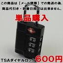 TSAロック南京錠 3連ロック南京錠 No.907 スーツケース 旅行かばん用 ポストのロックにも使える優れもの 単品販売