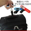 【スーツケース同時購入者限定】デジタル 電子はかり スーツケ...