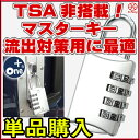 南京錠 4連ロック No.20628 TSA非搭載モデル マスターキー流出対策用 スーツケース 旅行...