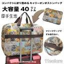 【送料無料】折りたたみボストンバッグ キャリーオン スーツケ...