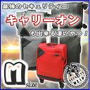 ソフトキャリーバッグ スーツケース 中型 Mサイズ キャリーケース 超軽量モデル重量2,98キロ!! 拡張機能付き 盗難防止セキュリティーWジップ搭載