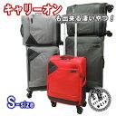 【キャリーオン可能 】ソフトキャリーバッグ スーツケース 機内持ち込み 可能 小型 Sサイズ ソフトキャリーケース 容量最大39リットル 拡張機能 マチUp付き 盗難防止セキュリティーWジップ