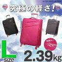 【驚異の重量2,39キロ!!】ソフトキャリーバッグ スーツケース 大型 Lサイズ 超軽量 ソフトキャリーケース 長期旅行に最適