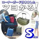 【セキュリティージップ搭載】ソフトキャリーバッグ スーツケース マチUp 拡張機能付き 小型 Sサイズ 超軽量 ソフトキャリーケース ツヨかる つよかる ソフトスーツケース 4輪