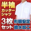 【お買い得な3枚セット】 スクールシャツ 半袖 A体 (撥水加工・形態安定) カッターシャツ 学生服 シャツ