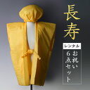 【レンタル】 ちゃんちゃんこ/レンタル〔長寿傘寿80歳・米寿...