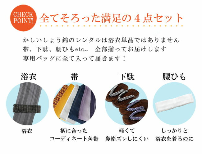 【レンタル】 Mサイズ 浴衣/レンタル ゆかた...の紹介画像2