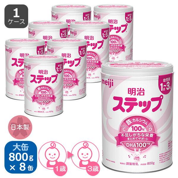 送料無料明治)ステップ大缶800g×8缶粉ミルク[缶ミルクベビーミルクみるく赤ちゃんベビー粉みるくあ