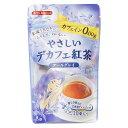 やさしいデカフェ紅茶 アールグレイ【チラシ】