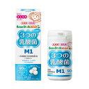 ビーンスタークマム 3つの乳酸菌M1 90粒(30日分)...