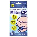 ミルトンCP 60P【哺乳瓶除菌剤】【セール】...
