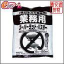強力ネズミ駆除剤 スーパーラット・バスター 【Daimaru 大丸合成薬品】 DIY