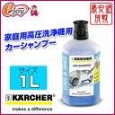 ケルヒャーの家庭用高圧洗浄機全機種でご使用頂けます。