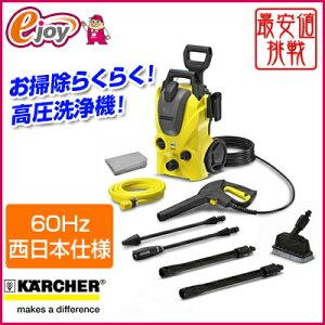 【送料無料】ケルヒャーベランダクリーナー60Hz西日本用【KARCHERケルヒャー】