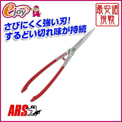 刈込鋏 刈込ばさみ KR-1000 【アルスコーポレーション】(刈り込みばさみ 刈り込み鋏…...:nishimura-ejoy:10006061