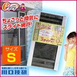 【送料無料】 OKスライド網戸 Sサイズ S3-ST-S 【川口技研】(網戸 網戸レール 換気用) DIY