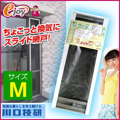 【送料無料】 OKスライド網戸 Mサイズ S3-ST-M 【川口技研】(網戸 網戸レール 換気用) DIY