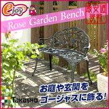 【】ローズガーデンベンチ 青銅色 TGF-13-01GS 【TAKASHO タカショー】(庭 野外 屋外 椅子 イス いす 腰掛 長椅子 アンティーク ガーデンチェア) DIY